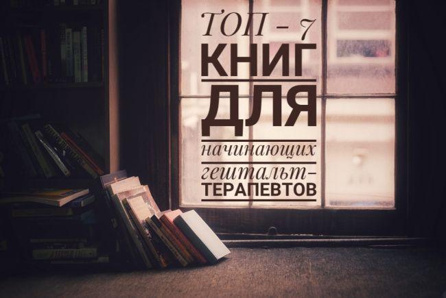ТОП-7 книг для начинающего гештальт-терапевта