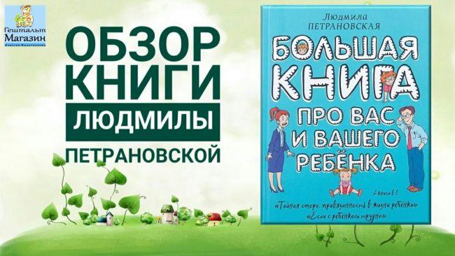 Большая книга про вас и вашего ребенка. Обзор книги Людмилы Петрановской