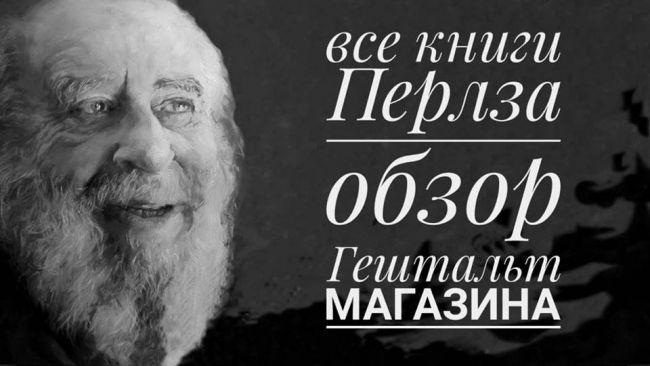 Все книги Фредерика (Фрица) Саломона Перлза /ОБЗОР/