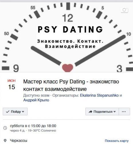 Мастер-класс Psy Dating - знакомство контакт взаимодействие