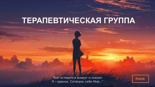 Терапевтическая группа: Бог огляделся вокруг и сказал - Я одинок. Сотворю себе мир...