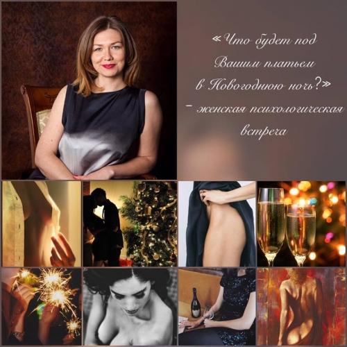 «Что будет под Вашим платьем в Новогоднюю ночь?»