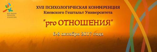 XVII ПСИХОЛОГИЧЕСКАЯ КОНФЕРЕНЦИЯ  Киевского Гештальт Университета