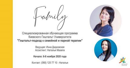 Специализация  «Гештальт-подход к семейной и парной терапии»
