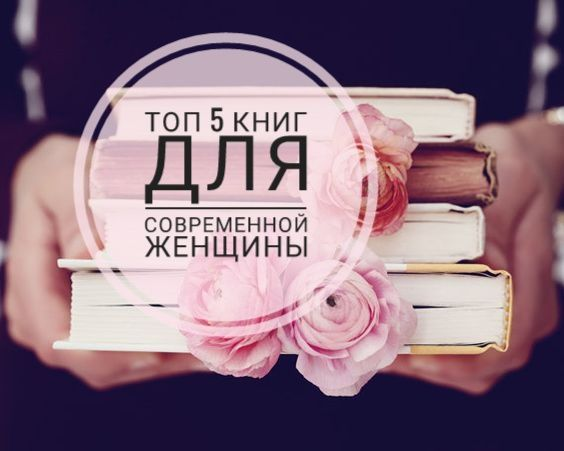 ТОП 5 книг для современной женщины