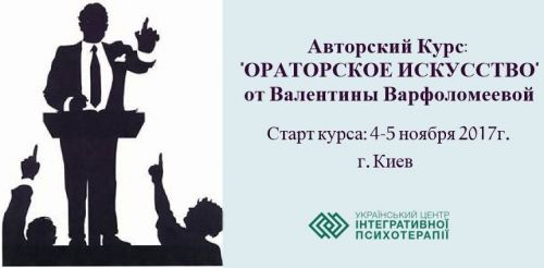Авторский Курс: Ораторское Искусство от Валентины Варфоломеевой