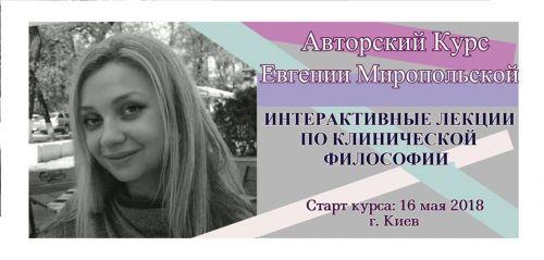Авторский Курс: Клиническая философия от Евгении Миропольской