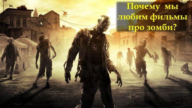 Почему мы любим фильмы про зомби-апокалипсисы?
