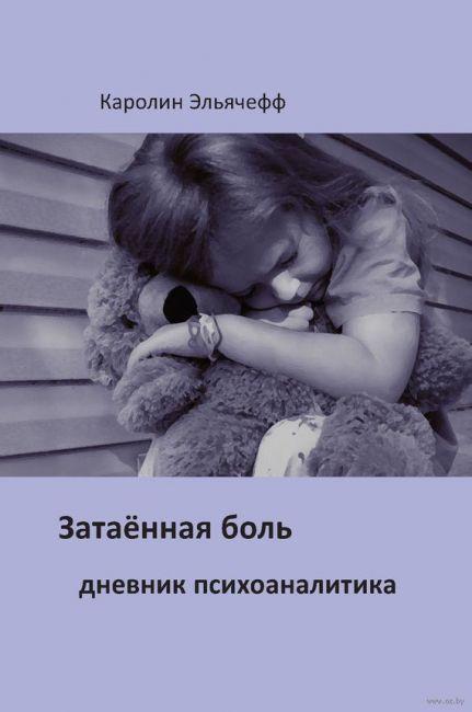 Мой отзыв на книгу «Затаенная боль. Дневник психоаналитика» Автор: Каролин Эльячефф