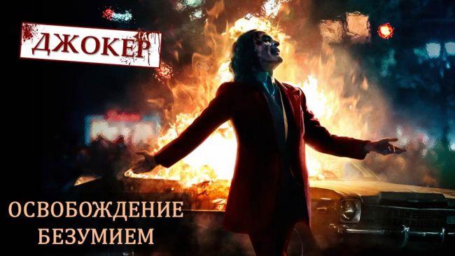 Джокер // Смысл фильма// Объяснение//Индивидуальный уровень
