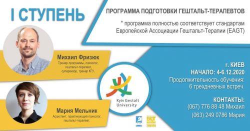 I ступень Киевского Гештальт Университета