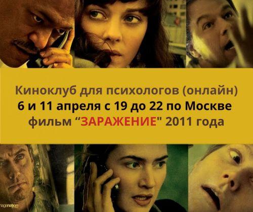 Киноклуб для психологов (онлайн).