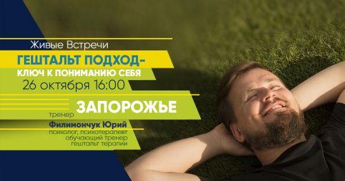 Живые встречи в Запорожье