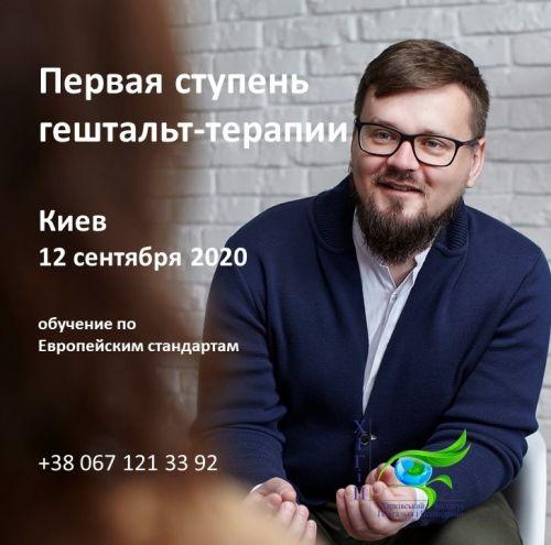 1я ступень гештальт-терапии. Киев