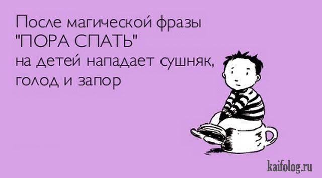 Зачем детям режим дня? - 1
