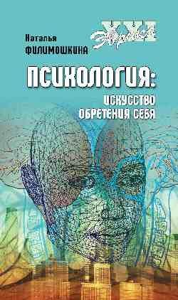 «Психология: искусство обретения себя» - 4