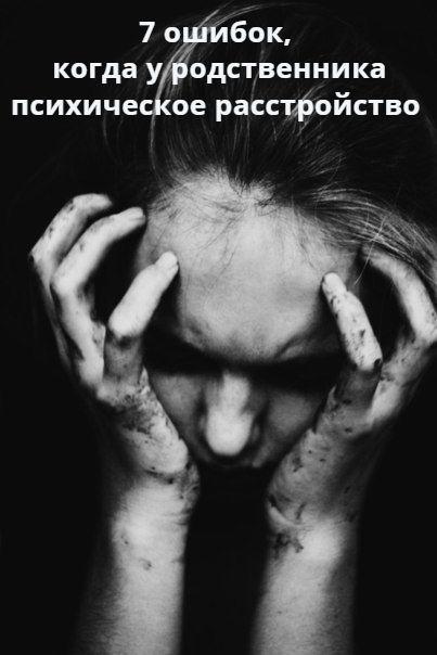 7 Ошибок родственников, когда в семье у кого-то психическое расстройство