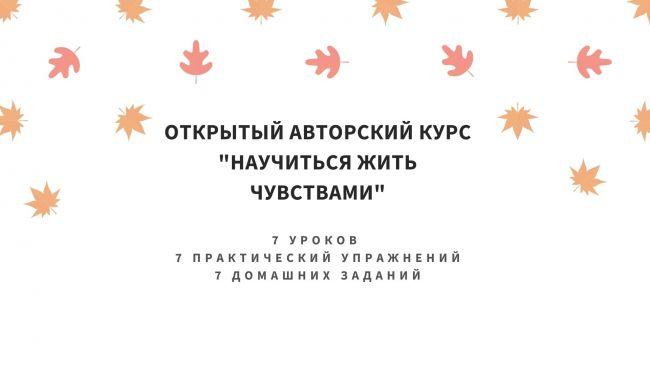 Открытый авторский курс «Научиться жить чувствами»