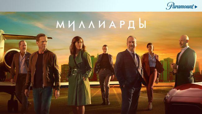 Сейчас смотрю сериал «Миллиарды»