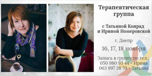 Терапевтическая группа с Татьяной Конрад и Ириной Номеровской