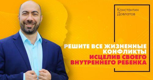 Бесплатный вебинар Константина Довлатова «Решите все жизненные конфликты, исцелив своего внутреннего ребенка».