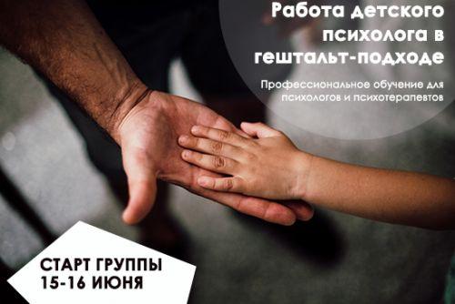 Обучающая программа для психологов «Работа детского психолога в гештальт-подходе»