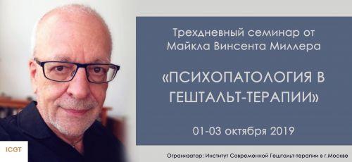 Трехдневный семинар от Майкла Винсента Миллера «ПСИХОПАТОЛОГИЯ В ГЕШТАЛЬТ-ТЕРАПИИ»