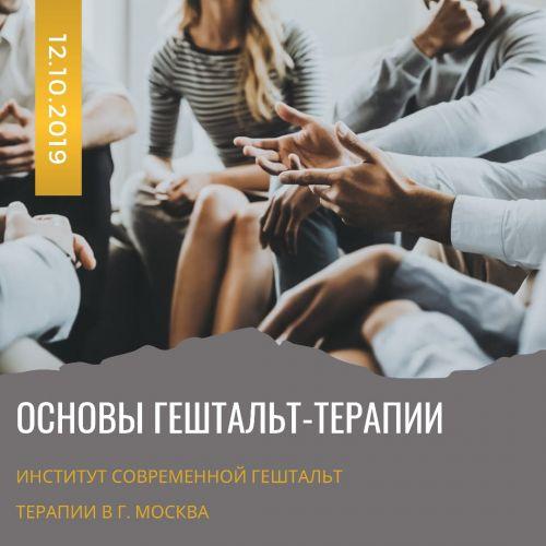 «Основы гештальт-терапии»  Профессиональная подготовка