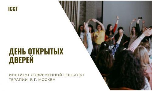 ДЕНЬ ОТКРЫТЫХ ДВЕРЕЙ в Институте Современной Гештальт-терапии в г.Москве