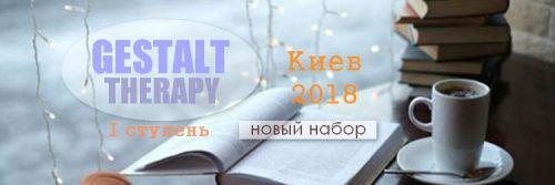 Обучение гештальт-терапии, 1 ступень