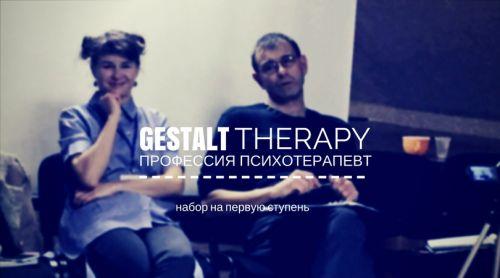 Программа обучения гештальт-терапии, сертификат EAGT