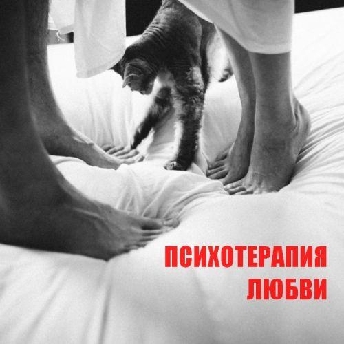 Психотерапия любви. Семинары для психологов