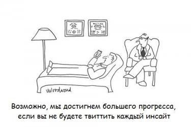 Психотерапия: вам какую?