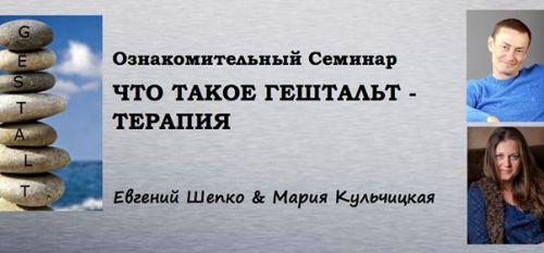 Ознакомительный семинар ЧТО ТАКОЕ ГЕШТАЛЬТ ТЕРАПИЯ