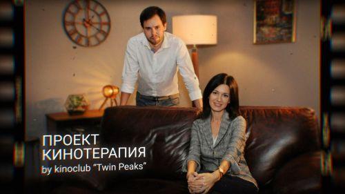Кинотерапия в Киеве (от киноклуб