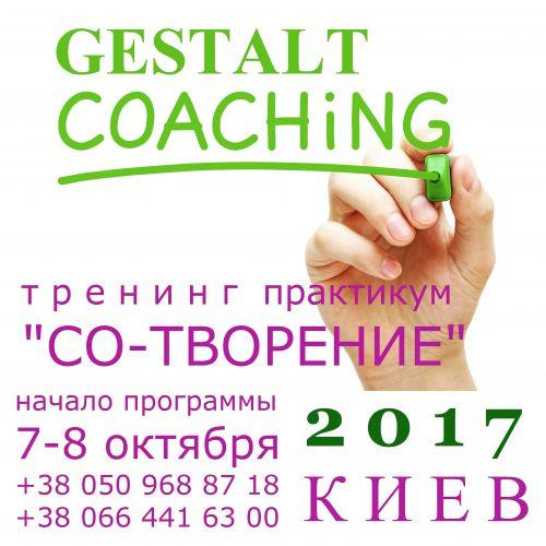 Тренинг в стиле гештальт-коучинг: СО-ТВОРЕНИЕ