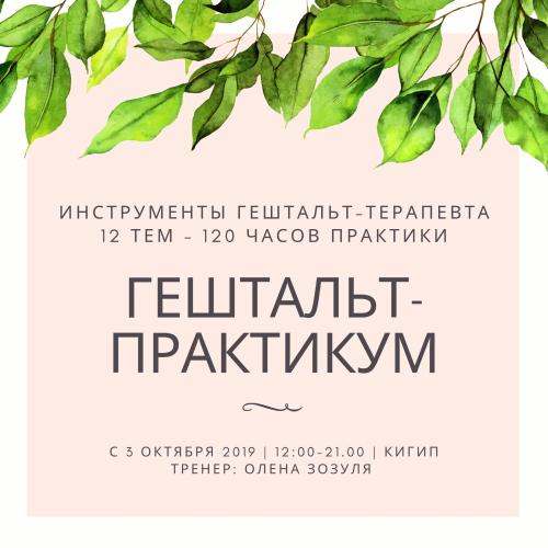 Образовательный проект КИГИП по развитию гештальт-терапевтических навыков «ГЕШТАЛЬТ-ПРАКТИКУМ»