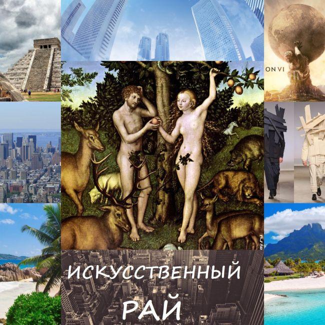 Искусственный Рай