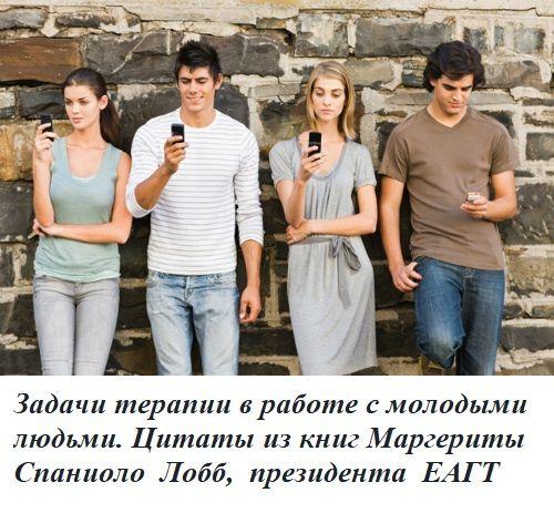 Задачи терапии в работе с молодыми людьми. Цитаты из книг Маргериты Спаниоло Лобб, президента ЕАГТ
