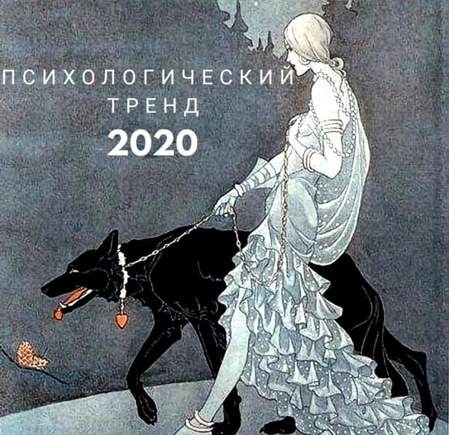 Психологический тренд 2020