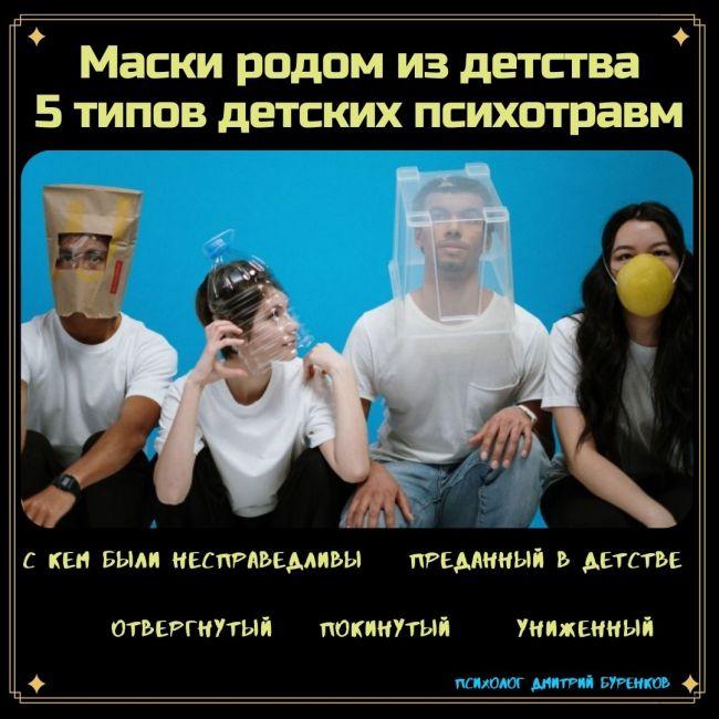 Маски родом из детства: 5 типов детских психотравм
