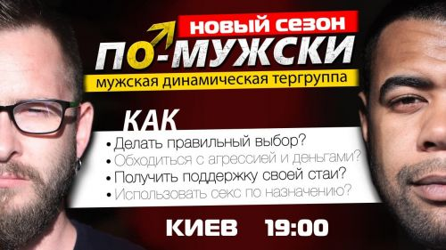 ПО-МУЖСКИ - динамическая тергруппа для мужчин (КИЕВ)