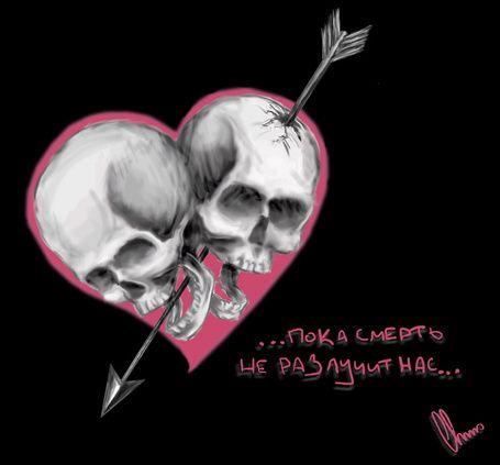 Любовь, побеждающая смерть
