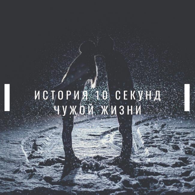 История 10-ти секунд чужой жизни.