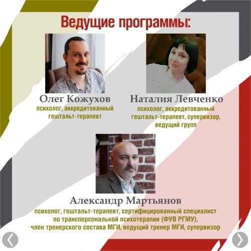 Базовый курс программы Московского Гештальт Института в Краснодаре