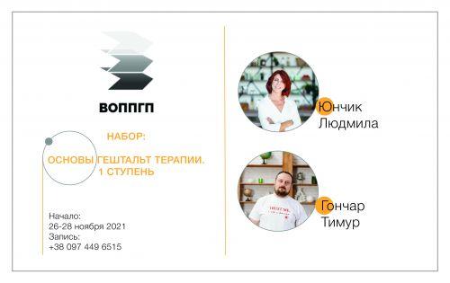 Основы гештальт терапии. 1 ступень. г. Киев