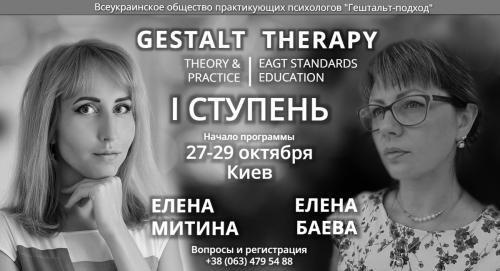 1 ступень «Теория и практика гештальт-терапии: интегративный подход»