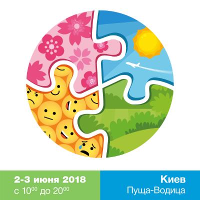 Фестиваль ПАЗЛЫ 2018
