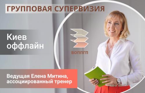 Супервизорская группа в Киеве | Елена Митина