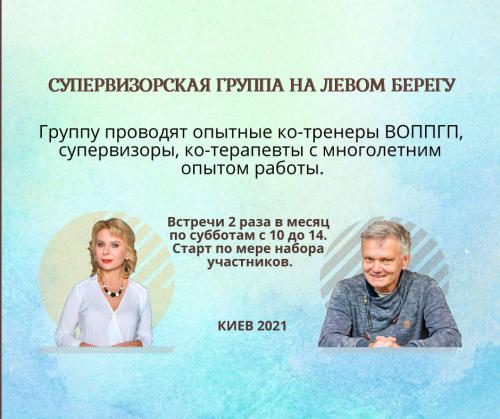 Супервизорская группа на Левом берегу. Киев.